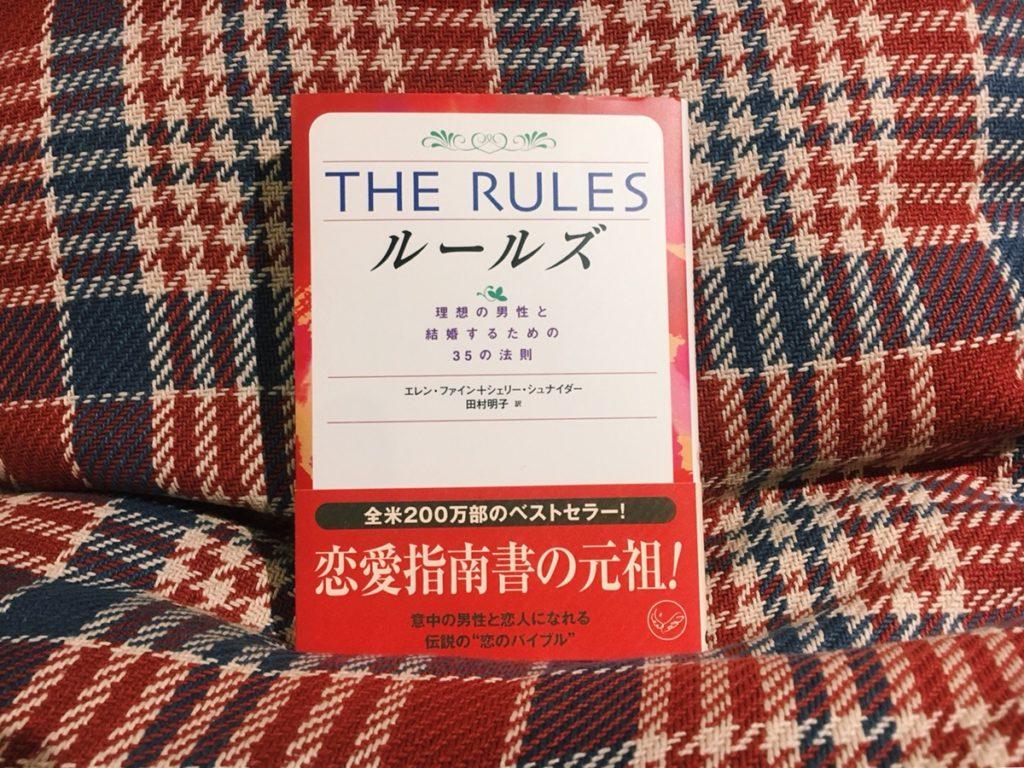 男なんてシャボン玉  〜女性向け恋愛本『ルールズ』を読む〜のアイキャッチ