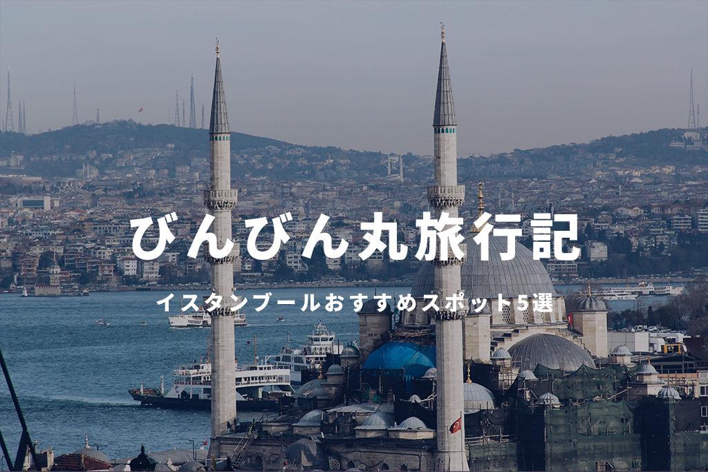 イスタンブールおすすめスポット5選のアイキャッチ