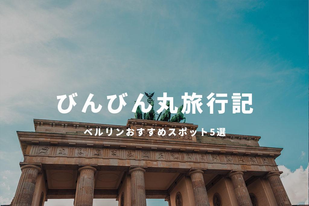 ベルリンおすすめスポット5選のアイキャッチ